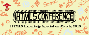 /wp-content/uploads/2015/03/h5conf201501-300x120.png