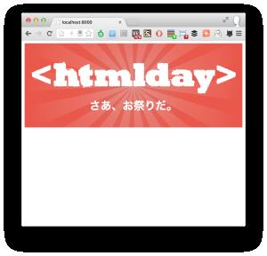 htmlday要素を使用した結果