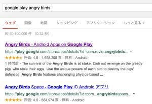 「Google Play Angry Birds」の検索結果