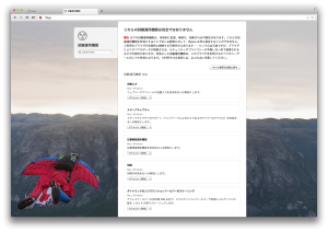 Opera16から追加されたopera://flagsの画面。chrome://flagsよりも見やすく整形されている