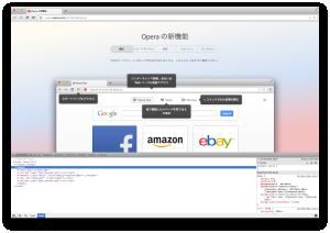 Opera16。開発者ツールもChromiumのものをそのまま採用しており、開発者から見た使い勝手はChromeと同等。