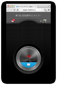スクリーンショット 2013-08-23 1.18.43