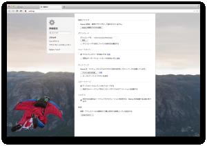 Opera16の設定画面