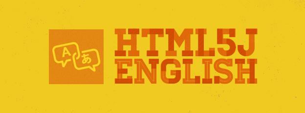 html5j英語部
