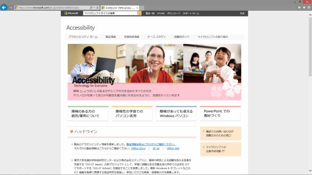 Internet Explorer 10 のアクセシビリティ