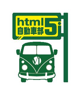 自動車部ロゴ