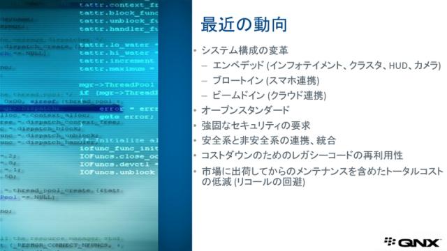 QNX_最近の動向