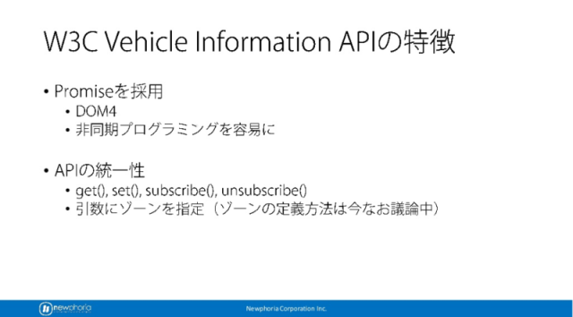 W3C_VehicleAPIの特徴