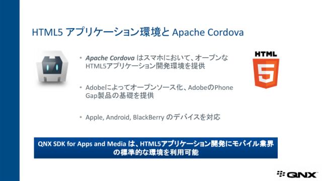 HTML5アプリケーション環境とApacheCordova