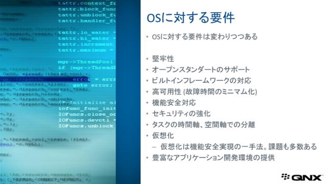 QNX_OSに対する要件