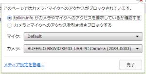 camera_access