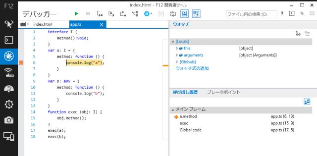 TypeScriptコード上でのブレイクポイント
