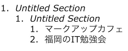 1.Untitled Section、ネスト、1.Untitled Section、ネスト、1.マークアップカフェ、2.福岡のIT勉強会