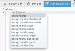CSSの属性、値、セレクタが自動補完される