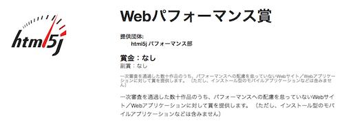 webperformance_awards