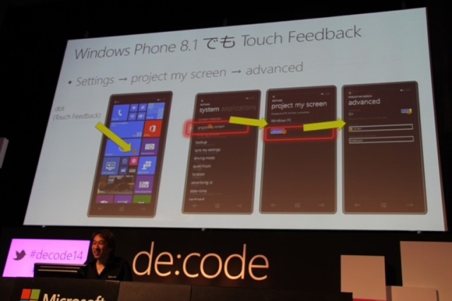 TouchFeedbackの設定(windows phone)