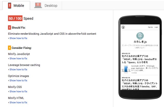 PageSpeed Insightsサンプル