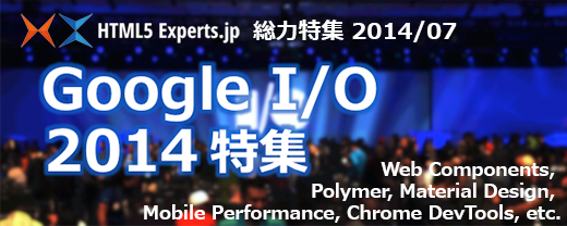 wp-content/uploads/2014/07/google-io-20142.png