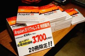 「AngularJSリファレンス」即売会