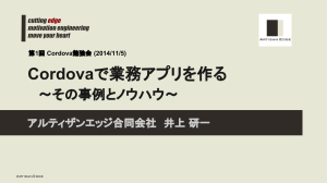 Cordovaで業務アプリを作る