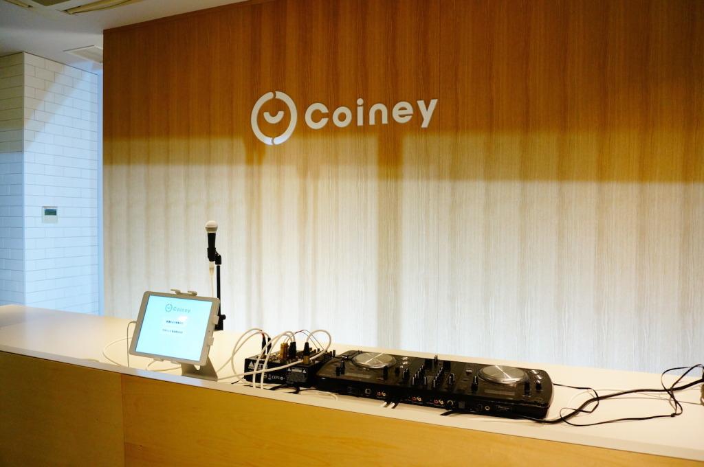 今回のインタビューはCoiney社に伺いました。