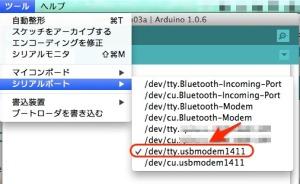 Arduino IDEでのシリアルポートの選択