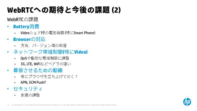 04_WebRTC_Conf_講演資料_提出用_HP_20150128_ページ_10