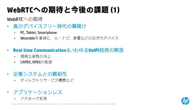 04_WebRTC_Conf_講演資料_提出用_HP_20150128_ページ_09