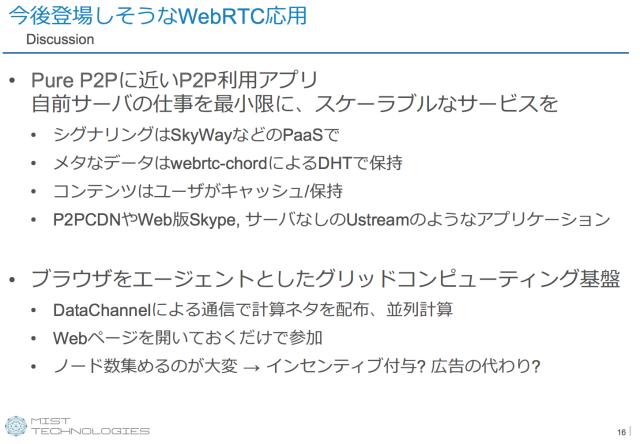 今後登場しそうなWebRTC応用