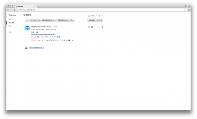 Chrome Extensionを読み込みます