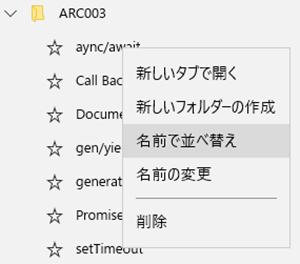 name_sort